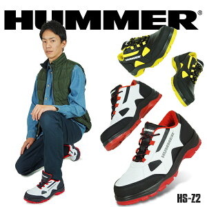 【即日出荷】安全靴 ハマー HUMMER ローカット おしゃれ 人気ブランド 反射材 鋼製先芯 耐油 耐摩耗 衝撃吸収底 耐久性 丈夫 弘進ゴム HS-Z2 セーフティシューズ 安全スニーカー 作業靴 メンズ 2