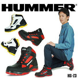 【即日発送】安全靴 ハマー HUMMER ハイカット おしゃれ 人気ブランド 反射材 鋼製先芯 耐油性 耐摩耗 衝撃吸収底 耐久性 丈夫 弘進ゴム HS-Z3 セーフティシューズ 安全スニーカー 作業靴 メンズ 24.5cm~28cm あす楽