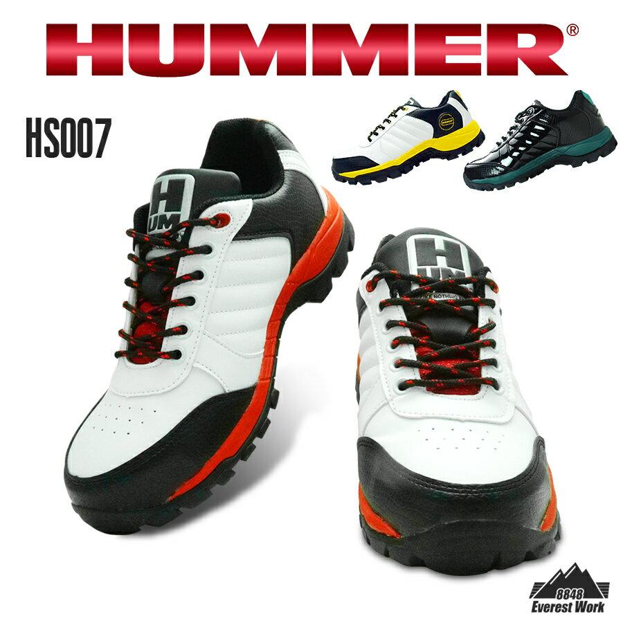 送料無料 HUMMER ハマー 人気 安全靴 作業靴 安全スニーカー 鋼製先芯 耐油 ゴム底 EVA 衝撃吸収 反射材 おしゃれ クッション性 防災 土木 機械製造 弘進ゴム HS-007