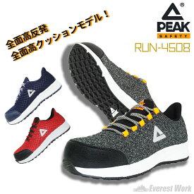 送料無料 安全靴 作業靴 ローカット 樹脂ワイド先芯 軽量 高反発 高クッション 反射材 耐油ゴム 防滑 JSAA認定 PEAK(ピーク) run-4508