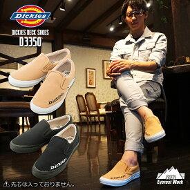 送料無料 ディッキーズ 作業靴 スニーカー おしゃれ デッキシューズ ワークシューズ D3350 Dickies