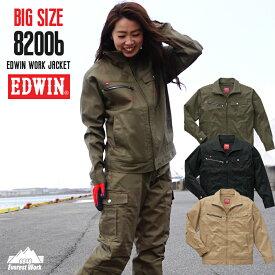 作業服 作業着 エドウィン EDWIN ビッグサイズ ブルゾン カジュアル 長袖 通年 オールシーズン トップス 82006 『3カラー』 『3L〜5L』
