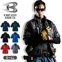 半袖防寒ブルゾン防寒着作業服作業着BURTLEバートル防寒ジャケットカジュアルレディース対応上着ユニセックススタイリッシュアウタージャンパー7316『S〜LL』