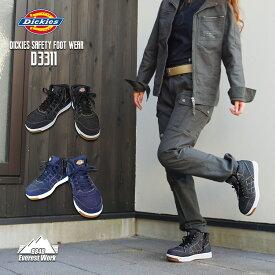 送料無料 Dickies ディッキーズ 安全靴 スニーカー デニム おしゃれ ハイカット ワークシューズ セーフティーシューズ 防災 D3311 『2カラー』