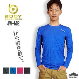コンプレッション BODY-TOUGHNESS ボディタフネス クルーネックシャツ インナー 長袖 スピード吸汗 スピード消臭 メッシュ構造 ストレッチ JW602 『4カラー』『S〜3L』