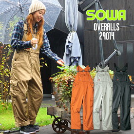 サロペット オーバーオール 作業服 作業着 カジュアル イベント 学祭 年間 オールシーズン 農作業 小さいサイズ 桑和 SOWA 29014