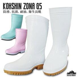ゾナG5 ZONA 厨房靴 長靴 PVC 日本製 滑りにくい防滑底 耐油 防滑 抗菌 シェフ コック 料理人 弘進 KOHSHIN