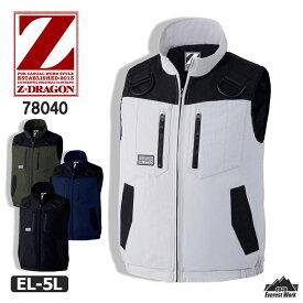 防寒ベスト 防寒着 秋冬 アウター ストレッチ フルハーネス対応 Z-DRAGON (ジードラゴン) 78040 『EL〜5L』