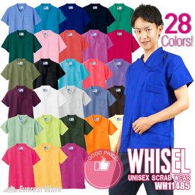 スクラブ 男女兼用 28色 半袖 医療現場 開業医 介護施設 看護 施設 美容 抗菌防臭 帯電防止素材 工業用洗濯対応 WHISEL ホワイセル WH11485