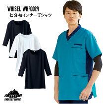 七分袖インナーTシャツホワイセルWHISEL男女兼用医療白衣スクラブストレッチ薄手レディースメンズWH90029