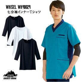 七分袖インナーTシャツ ホワイセル WHISEL 男女兼用 医療白衣 スクラブ ストレッチ 薄手 レディース メンズ WH90029