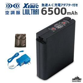 【お買い物マラソン中ポイント2倍】『正規品』8時間対応 大容量バッテリー 急速AC充電アダプターセット 空調服 XEBEC ジーベック 冷却 ファン付 扇風機 熱中症対策 涼しい LIULTRA1