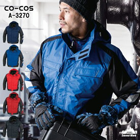 防寒ブルゾン 防寒着 防寒服 アウター ジャケット 作業服 作業着 コート 防風 耐水 熱反射プリント 温かい フード ワークウエア 『S〜LL』CO-COS コーコス A-3270