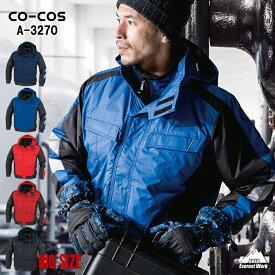 防寒ブルゾン 防寒着 防寒服 アウター ジャケット 作業服 作業着 コート 防風 耐水 熱反射プリント 温かい フード ワークウエア 『3L〜6L』CO-COS コーコス A-3270