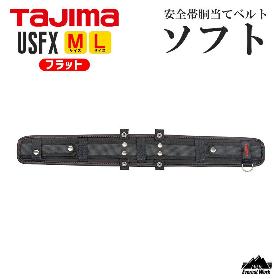 胴当てベルト ソフト フラット SEG ノンスリップ構造 リベットロック構造 2形状 TAJIMA タジマ 安全帯 フルハーネス 腰 フィット USFX 700 800 【2サイズ】