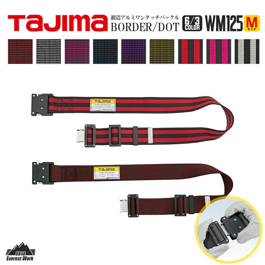 鍛造アルミワンタッチバックル ベルト 安全帯 胴ベルト TAJIMA タジマ WM125 ボーダー ドット ナイロンベルト 軽量 Mサイズ 1250mm ローレット加工