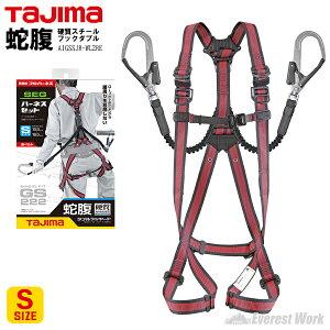 タジマ フルハーネス安全帯 ハーネスGS蛇腹ダブルL2セット Lサイズ ハーネス+ランヤードセット ダブルランヤード 赤ライン 墜落制止用器具 新規格 Tajima A1GSSJR-WL2RE
