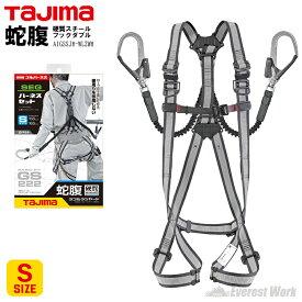 フルハーネス ダブルランヤード付 Sサイズ ホワイト 墜落制止用器具 新規格 Tajima タジマ A1GSSJR-WL2WH