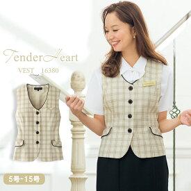 ベスト 事務服 tender heart テンダーハート enjoie(アンジョア)ジョア 『5号〜15号』16380