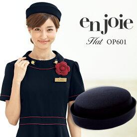 ハット 帽子 キャップ 事務服 enjoie (アンジョア) ジョア OP601