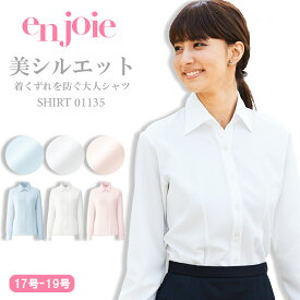長袖シャツ 秋冬 enjoie(アンジョア)ジョア『17号-19号』01135 エコ素材 吸汗速乾 人気