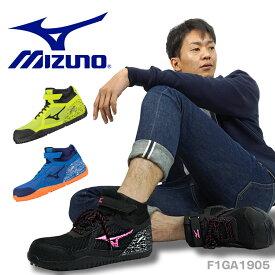 送料無料 安全靴 ミズノ Mizuno オールマイティーSD Dソール スニーカー ハイカット 紐タイプ 作業靴 ユニセックス セーフティーシューズ F1GA1905 JSAA規格A種 防災 新商品