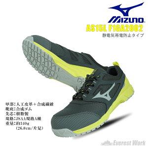 送料無料 安全靴 Mizuno ミズノ オールマイティー ローカット 静電気帯電防止 通気性 耐久性 反射材 耐油耐滑 作業靴 プロテクティブスニーカー規格 男女兼用 小さいサイズ AS15L F1GA2002 JSAA規格