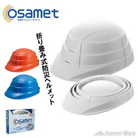 ヘルメット 防災用品 収納 避難 飛来 落下 安全 検定品 3色 OSAMET オサメット 加賀産業 KGO-1