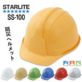 ヘルメット 防災用品 避難 飛来 落下 安全 検定品 STARLITE スターライト 7色 SS-100