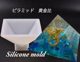 ピラミッド 黄金比 オルゴナイト 鏡面仕上げ レジン シリコンモールド ネックレス アクセサリー パーツ 作成 UVレジン製作 エポキシ樹脂 樹脂粘土 型 抜き型 キット 四角錐 シリコン モールド