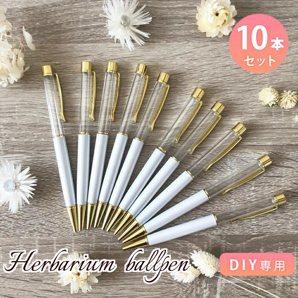 ハーバリウムボールペン 手作り キット 本体のみ 10本セット 中栓改良タイプ ゴールド ハンドメイド オリジナル ペン ハーバリウム レジン 白 ホワイト