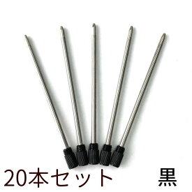 ハーバリウムボールペン ペン 専用 替え芯 20本セット 黒