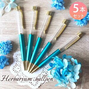 ハーバリウムボールペン 手作り キット 本体のみ 5本セット 中栓改良タイプ ゴールド ハンドメイド オリジナル ペン ハーバリウム レジン 緑 (ターコイズグリーン5本セット)