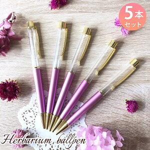 ハーバリウムボールペン 手作り キット 本体のみ 5本セット 中栓改良タイプ ゴールド ハンドメイド オリジナル ペン ハーバリウム レジン ライト パープル うす紫
