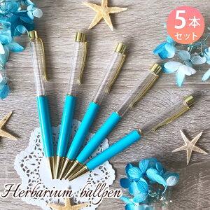 ハーバリウムボールペン 手作り キット 本体のみ 5本セット 中栓改良タイプ ゴールド ハンドメイド オリジナル ペン ハーバリウム レジン 青 (水色5本セット)