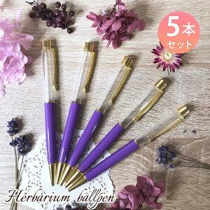 ハーバリウムボールペン 手作り キット 本体のみ 5本セット 中栓改良タイプ ゴールド ハンドメイド オリジナル ペン ハーバリウム レジン 紫 (ダークパープル5本セット)