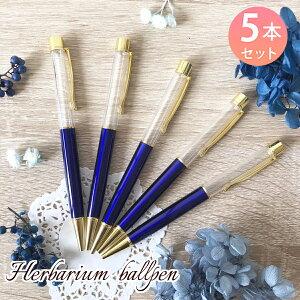 ハーバリウムボールペン 手作り キット 本体のみ 5本セット 中栓改良タイプ ゴールド ハンドメイド オリジナル ペン ハーバリウム レジン 青 紺 (ダークブルー5本セット)