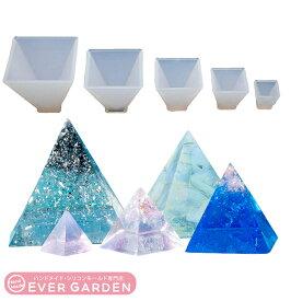ポイント5倍!レジン ピラミッド 5個セット シリコンモールド ネックレス アクセサリー パーツ 作成 UVレジン エポキシ樹脂 樹脂粘土 型 抜き型 キット 道具 シリコン 型 レジン オルゴナイト