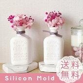 エントリーでポイントGET!香水瓶 花瓶 シリコンモールド レジン アロマストーン 手作り 石鹸 キャンドル 樹脂 粘土 オルゴナイト 型 抜き型
