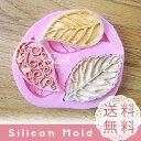 リーフ 3種類 シリコンモールド レジン アロマハイストーン 石膏 手作り 石鹸 レジン 樹脂 粘土 シリコン型 抜き型 新…