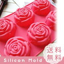 バラ 花 薔薇 シリコンモールド アロマハイストーン 手作り 石鹸 樹脂 粘土 レジン シリコン モールド 型 抜き型 キッ…