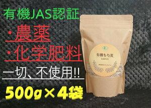 【島根県産 有機もち麦 2kg 500g×4 】 もち麦 モチ麦 麦 有機 有機栽培 国産 オーガニック 無農薬