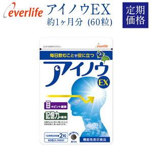 【ポイント10倍】 アイノウEX 【定期購入】 1袋60粒 約1ヶ月分 機能性表示食品 目のピント調節 記憶力の維持 ブルーベリー ビルベリー アントシアニン 目の疲れ イチョウ葉 フラボノイド 脳