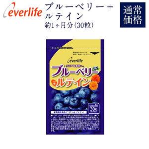ブルーベリー&ルテイン サプリメント 1袋(30日分) 約1ヶ月分 ブルーベリー サプリメント ブルーベリー サプリ 視力 ギフト プレゼント 健康 アントシアニン ベリーエキス ビタミン ルテイ
