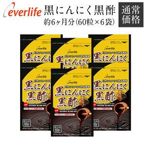 黒にんにく黒酢 サプリメント 6袋セット 約6ヶ月分 黒にんにく 青森産 サプリ にんにく黒酢 健康 ニンニク くろずにんにく 国産