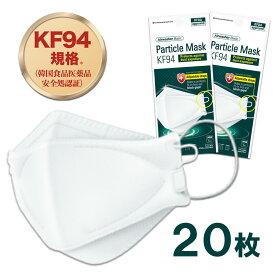 マスク KF94 不織布マスク 20枚セット KF94マスク 正規品 エアウォッシャーマスク 韓国 20枚 個包装 調整 息がしやすい 息苦しくない 紐つき ひも調整 小さめ 高性能 立体マスク 立体 4層構造 花粉 PM2.5 韓国製 99%ブロック 白 LG