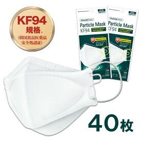 マスク KF94 不織布マスク 40枚セット 正規品 KF94マスク 40枚 韓国 小さめ 個包装 調整 息がしやすい 息苦しくない 紐つき ひも調整 3D設計 高性能 立体マスク 4層構造 花粉 PM2.5 韓国製 99%ブロック 送料無料 LG 白 エアウォッシャーマスク 不織布 使い捨て 小さい