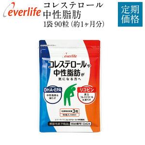 コレステロール・中性脂肪 【定期購入】 1袋90粒 約1ヶ月分 機能性表示食品 LDL 悪玉 DHA EPA リコピン サプリメント 中性脂肪を減らす 悪玉コレステロールを減らす エバーライフ 公式