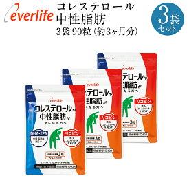 コレステロール・中性脂肪 3個セット 1袋90粒×3 約3ヶ月分 機能性表示食品 LDL 悪玉 DHA EPA リコピン サプリメント 中性脂肪を減らす 悪玉コレステロールを減らす エバーライフ 公式【D】