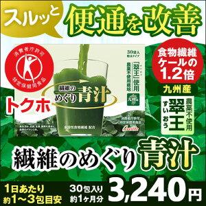 繊維のめぐり青汁30包(約1か月分)(特定保健用食品トクホサプリメントエバーライフ)
